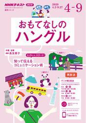 NHKラジオ おもてなしのハングル (2020年4月~9月)