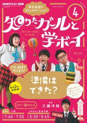 NHKテレビ 知りたガールと学ボーイ (2020年4月号)