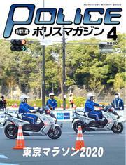 ポリスマガジン (2020年4月号)
