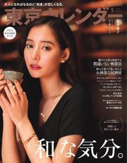 東京カレンダー (2020年5月号)