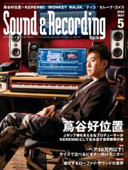 サウンド&レコーディング・マガジン 2020年5月号