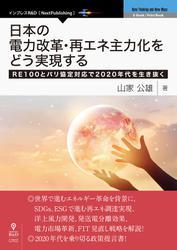 日本の電力改革・再エネ主力化をどう実現する RE100とパリ協定対応で2020年代を生き抜く