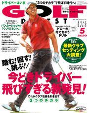 ゴルフダイジェスト (2020年5月号)