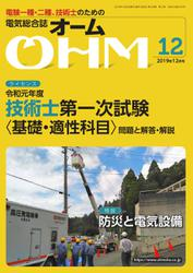 OHM(オーム) (2019年12月号)