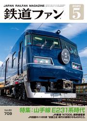 鉄道ファン2020年5月号