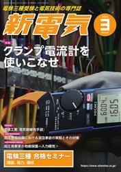 新電気 (2020年3月号)