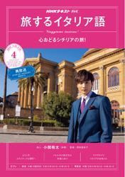 NHKテレビ 旅するイタリア語 (2020年4月号)