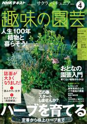 NHK 趣味の園芸 (2020年4月号)