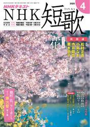 NHK 短歌 (2020年4月号)