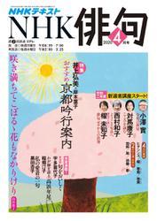 NHK 俳句 (2020年4月号)