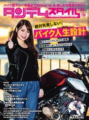 タンデムスタイル (No.216)
