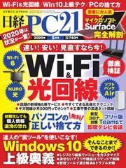 日経PC21 (2020年5月号)