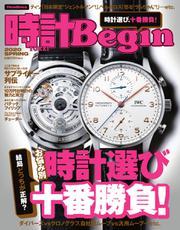 時計Begin (2020年春号)