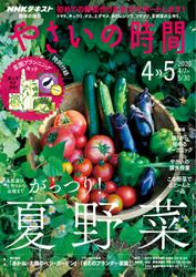 NHK 趣味の園芸 やさいの時間 (2020年4月・5月号)