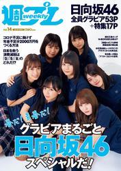 週刊プレイボーイ/週プレ (No.14)