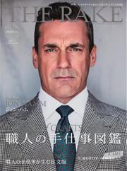 THE RAKE JAPAN EDITION(ザ・レイク ジャパン・エディション) (ISSUE33)