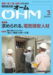OHM(オーム) (2020年3月号)