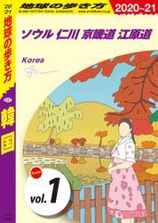 地球の歩き方 D37 韓国 2020-2021 【分冊】 1 ソウル 仁川 京畿道 江原道