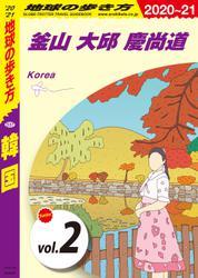 地球の歩き方 D37 韓国 2020-2021 【分冊】 2 釜山 大邱 慶尚道