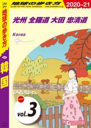 地球の歩き方 D37 韓国 2020-2021 【分冊】 3 光州 全羅道 大田 忠清道