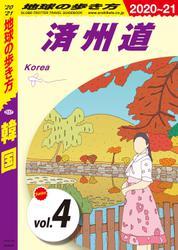 地球の歩き方 D37 韓国 2020-2021 【分冊】 4 済州道
