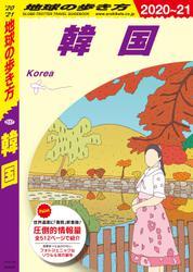 地球の歩き方 D37 韓国 2020-2021