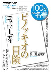 NHK 100分 de 名著コッローディ『ピノッキオの冒険』2020年4月【リフロー版】