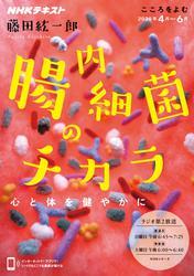 NHK こころをよむ腸内細菌のチカラ 心と体を健やかに2020年4月~6月【リフロー版】