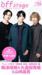 off stage <オフ・ステージ> Vol.30【音声メッセージ付き】