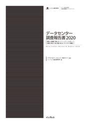 データセンター調査報告書2020[東京・大阪圏で増えるハイパースケールDCと新設が相次ぐ地方電力系DCそれぞれの戦略]