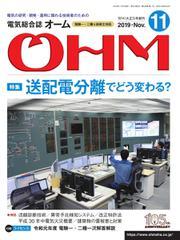 OHM(オーム) (2019年11月号)
