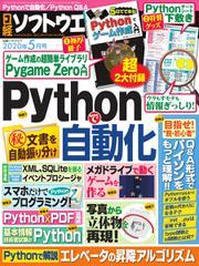 日経ソフトウエア (2020年5月号)