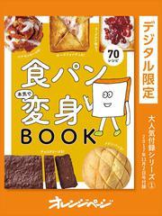 食パン本気で変身BOOK