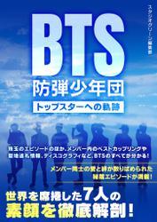 BTS 防弾少年団 ~トップスターへの軌跡~