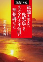 篤姫を生んだ鹿児島こそスメル八千年帝国の理想郷だった(KKロングセラーズ)