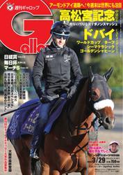 週刊Gallop(ギャロップ) (2020年3月29日号)