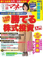 日経マネー (2020年5月号)