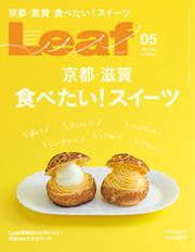 Leaf(リーフ) (2020年5月号)