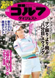 週刊ゴルフダイジェスト (2020/4/7号)