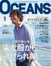 OCEANS(オーシャンズ) (2020年5月号)
