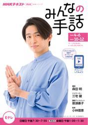 NHK みんなの手話 (2020年4月~6月/10月~12月)