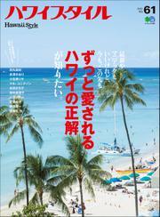 ハワイスタイル (No.61)