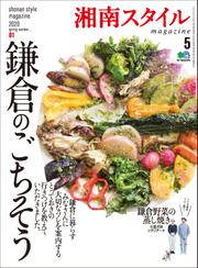 湘南スタイル magazine (2020年5月号)