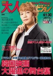 月刊大人ザテレビジョン 2020年5月号