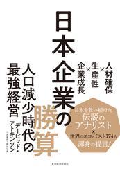 日本企業の勝算―人材確保×生産性×企業成長