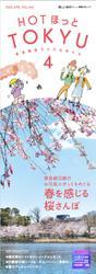 HOTほっとTOKYU 2020年4月号(Vol.490)