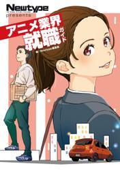 Newtype Presents アニメ業界就職ガイド