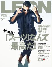 LEON(レオン) (2020年5月号)