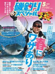 磯釣りスペシャル (2020年5月号)
