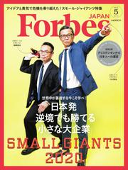 Forbes JAPAN(フォーブス ジャパン)  (2020年5月号)